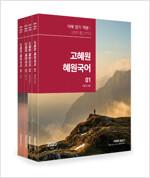 2020 고혜원 혜원국어 (전4권 + 워크북)