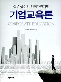 기업교육론 : 실무 중심의 인적자원개발