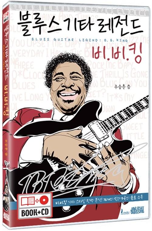 블루스 기타 레전드 : 비.비.킹