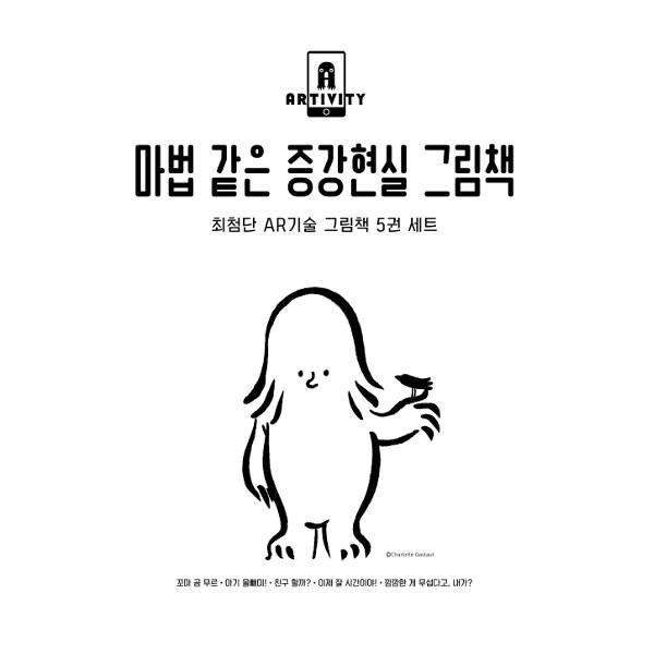 마법 같은 증강현실 그림책 세트 - 전5권
