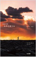 아포리아 : 내일의 바람