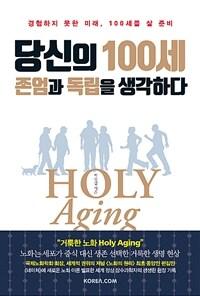 당신의 100세 존엄과 독립을 생각하다  : 경험하지 못한 미래, 100세를 살 준비