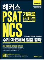 해커스 PSAT 기출로 끝내는 NCS 수리.자료해석 집중 공략