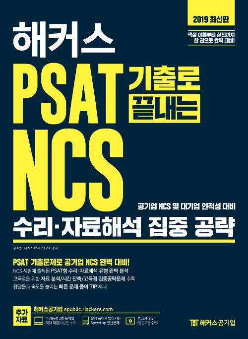 2019 해커스 PSAT 기출로 끝내는 NCS 수리.자료해석 집중 공략