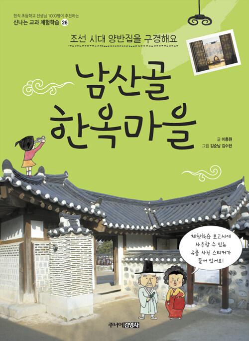 남산골 한옥마을 : 조선 시대 양반집을 구경해요