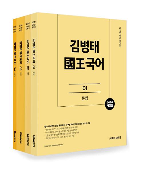 2020 김병태 國王 국어 세트 - 전4권