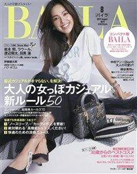 BAILAコンパクト版2019年 08月號 [雜誌]: BAILA(バイラ) 增刊