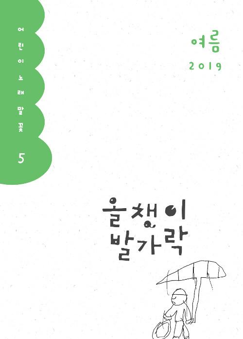 올챙이 발가락 : 2019.여름호