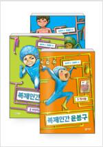 [세트] 복제인간 윤봉구 1~3 세트 - 전3권