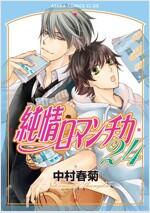 純情ロマンチカ 第24卷 (あすかコミックスCL-DX)