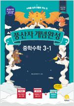 풍산자 개념완성 중학 수학 3-1 (2020년)