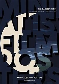 영화포스터 다시 그리기 : 미니멀리즘을 통해 바라본 72편의 영화 포스터