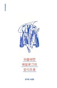 이를테면 에필로그의 방식으로  : 송지현 소설집