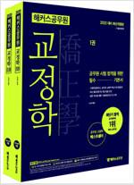 2020 해커스 공무원 교정학 - 전2권