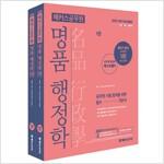 2020 해커스 공무원 명품 행정학 - 전2권