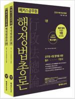 2020 해커스 공무원 행정법총론 - 전2권 (고봉기)