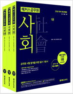 2020 해커스 공무원 사회 - 전3권 (강태홍)