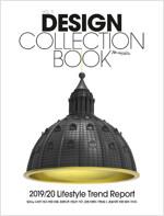 메종 디자인 컬렉션북 Vol.5
