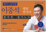 2020 해커스 공무원 이중석 맵핑 한국사 합격생 필기노트