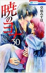 曉のヨナ 30 (花とゆめコミックス) (コミック)