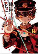 地縛少年 花子くん 11 (Gファンタジ-コミックス) (コミック)