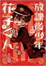 放課後少年 花子くん  (Gファンタジ-コミックス) (コミック)