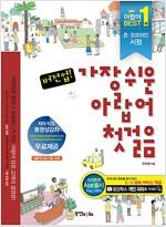 버전업! 가장 쉬운 아랍어 첫걸음 (책 + CD 1장)