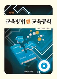 교육방법 및 교육공학 제2판