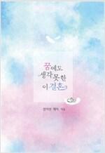 [세트] 꿈에도 생각 못 한 이 결혼 (총2권/완결)