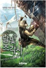 [세트] 달빛조각사 (총56권/미완결)