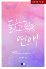 [세트] [BL] 닳고 닳은 연애 (총3권/완결)