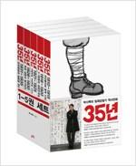 [고화질세트] 35년 1~5권 : 박시백의 일제강점기 역사만화 (총5권)
