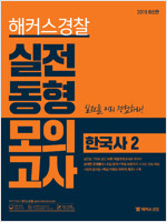 2019 해커스 경찰 실전동형모의고사 한국사 2