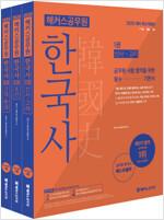2020 해커스 공무원 한국사 - 전3권