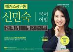 2020 해커스 공무원 신민숙 국어 어법 합격생 필기노트