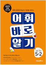 어휘 바로 알기 초등 국어 5-2 (2019년)