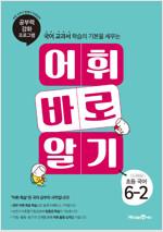어휘 바로 알기 초등 국어 6-2 (2019년)
