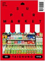 슈퍼마켓 VOL.1 : 대만 타이중