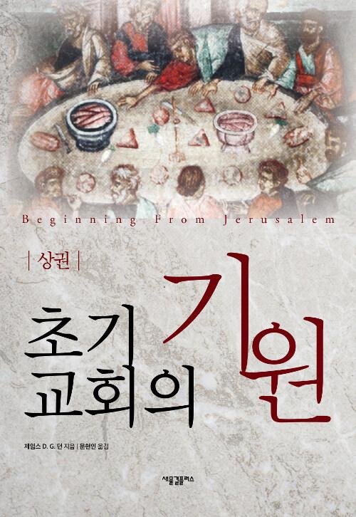 초기 교회의 기원 - 상
