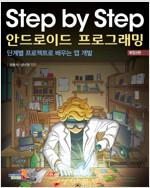 Step by Step 안드로이드 프로그래밍