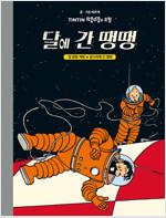 달에 간 땡땡 : 달 탐험 계획 + 달나라에 간 땡땡