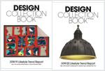 메종 디자인 컬렉션북 Vol.4~5
