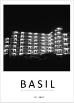 바질 Basil : V.03 생활전기