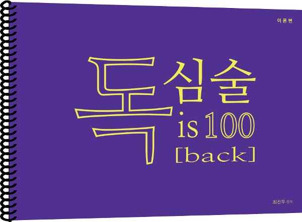 최진우 독한국사 독심술 is 100 (back)