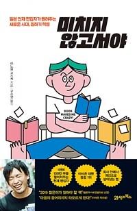 미치지 않고서야 - 일본 천재 편집자가 들려주는 새로운 시대, 일하기 혁명