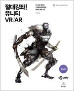 절대강좌! 유니티 VR/AR