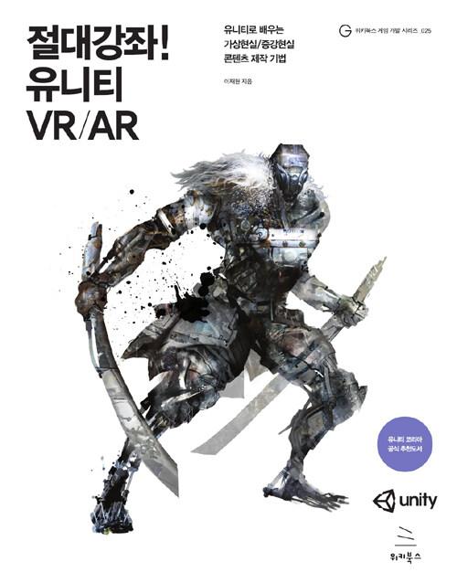(절대강좌!) 유니티 VR/AR : 유니티로 배우는 가상현실/증강현실 콘텐츠 제작 기법