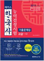 2019 해커스 한국사 능력 검정시험 기출문제집 고급(1.2급)
