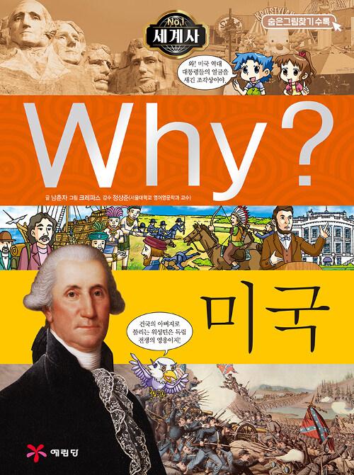 Why? 세계사 미국