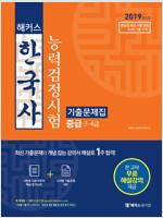 2019 해커스 한국사 능력 검정시험 기출문제집 중급(3.4급)